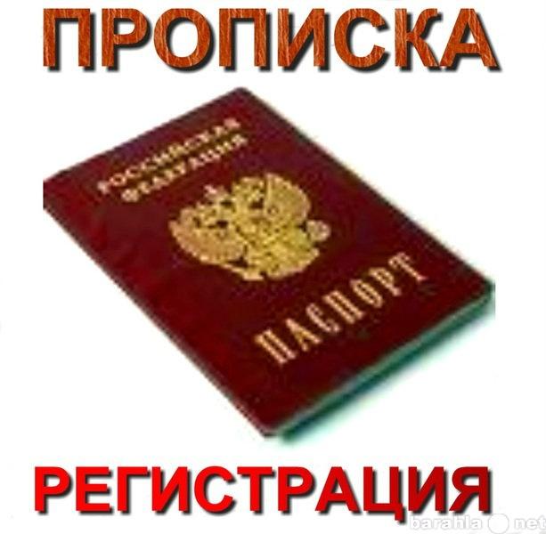 Временная регистрация великий новгород цена фиктивная регистрация граждан рф в москве