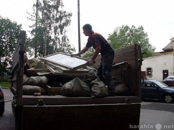 Предложение: Строительный мусор, уборка, вывоз