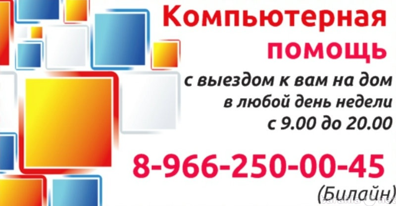 Предложение: Оказываю услуги компьютерной помощи