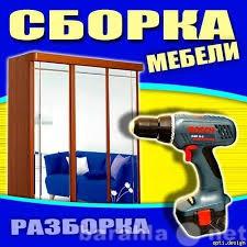 Предложение: сборка-мебели