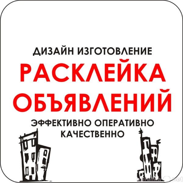 Где дать объявление об услугах в старом осколе продажа бизнеса пр россии