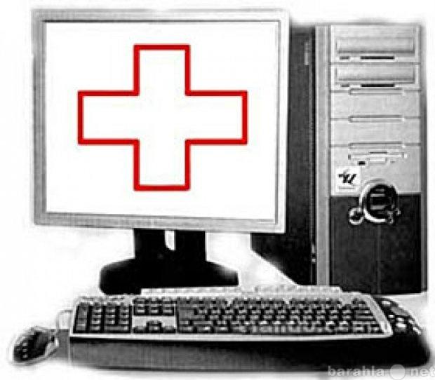 Предложение: Ремонт компьютеров в Тольятти. Выезд на