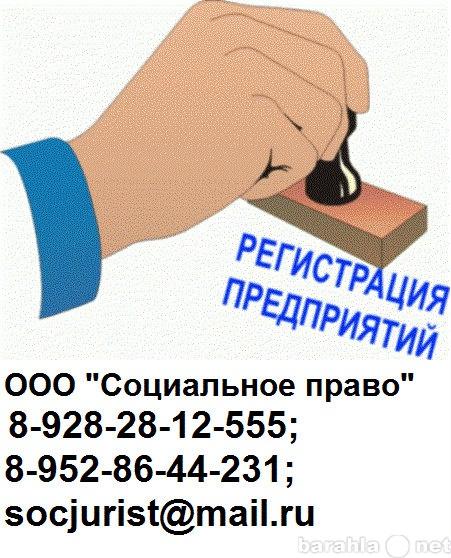 документы для регистрации ооо в 2019 регфорум