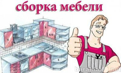 Предложение: Собираем мебель.Любая сложность!.