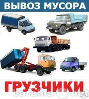 Предложение: Вывоз и вынос мусора.Уборка снега,сосуле
