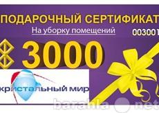 Предложение: Получите бесплатный сертификат на 3000 р