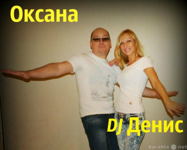 Предложение: Поющие ведущая + DJ