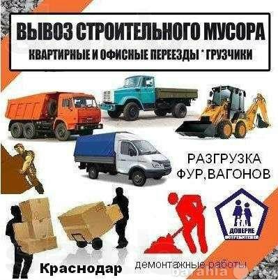 Предложение: Вывоз строительного Мусора погрузка