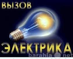 Предложение: Электрик.Замена электропроводки,розеток.