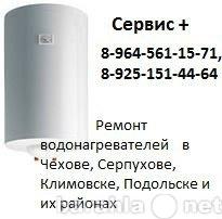 Предложение: Ремонт бытовой техники г. Чехов