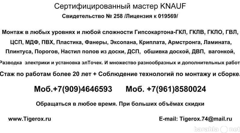 e9a664919b9f Сертифицированный мастер KNAUF в Армавире — предложение услуги в объявлении  № У-6095662 (3041655) на Барахла.НЕТ