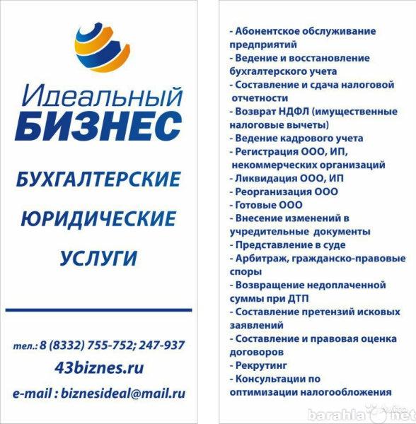 Название фирмы примеры бухгалтерских услуг цены по оказанию бухгалтерских услуг