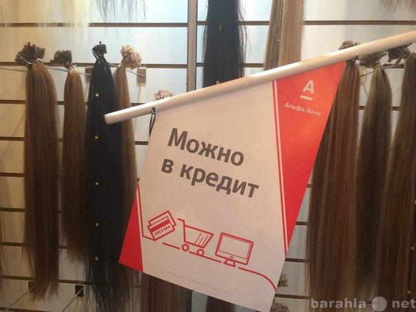 Предложение: Наращивание и продажа волос в кредит