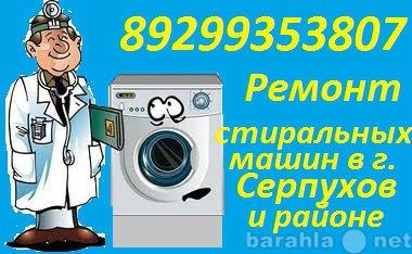 Предложение: Срочный ремонт стиральных машин в