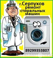 Предложение: Серпухов ремонт стиральных машин на дому