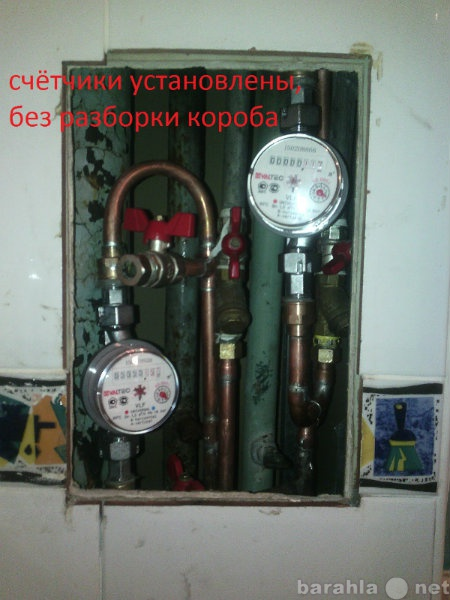 Предложение: Установка счётчиков воды на медные трубы