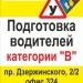 Предложение: ВОССТАНОВЛЕНИЯ  НАВЫКА ВОЖДЕНИЯ в Оренбурге