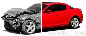 Предложение: Качественный и недорогой кузовной ремонт