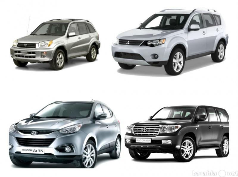 Предложение: Аренда автомобилей без водителя
