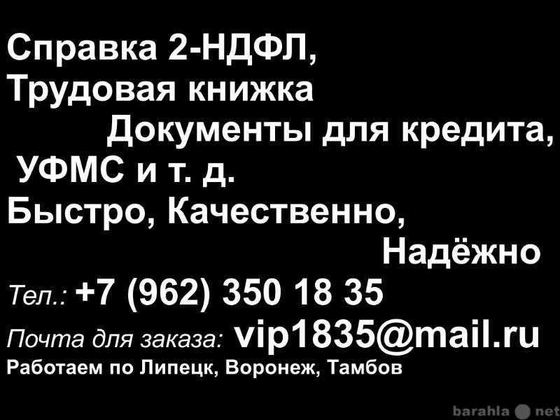Где в ульяновске можно купить справку 2 ндфл исправление кредитной истории самара