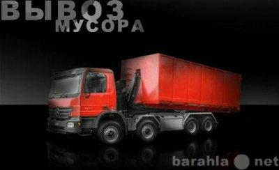 Предложение: Вывоз мусора строительного до 3 тонн