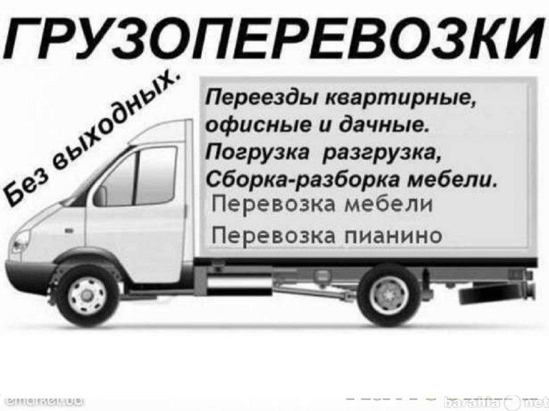 Частные объявления грузоперевозок межгород сибай сургут вакансии вологда от прямых работодателей свежие