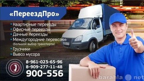 Предложение: Услуги Транспорта Грузчиков
