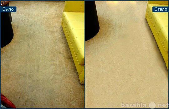 Предложение: Химчистка ковров и ковровых покрытий
