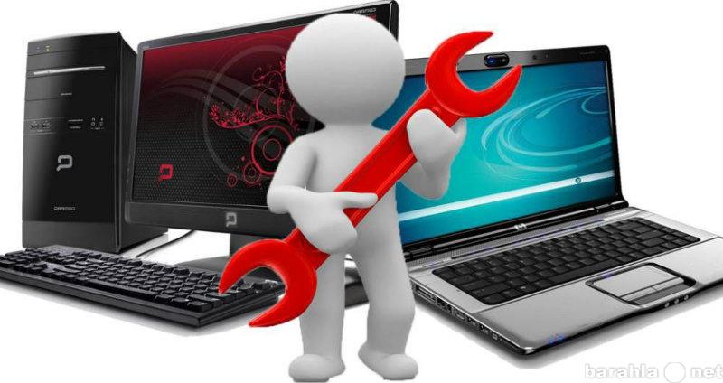 Предложение: Ремонт и обслуживание ноутбуков, ПК