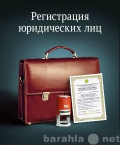 Предложение: регистрация ООО