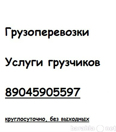 Предложение: Квартирный переезд по Владимирской обл.