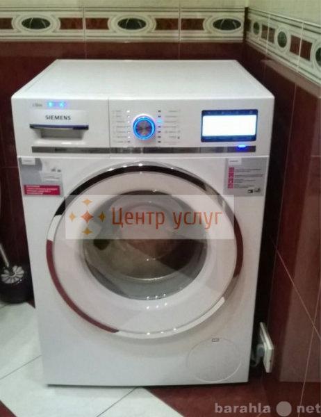 Предложение: Диагностика стиральной машинки на дому