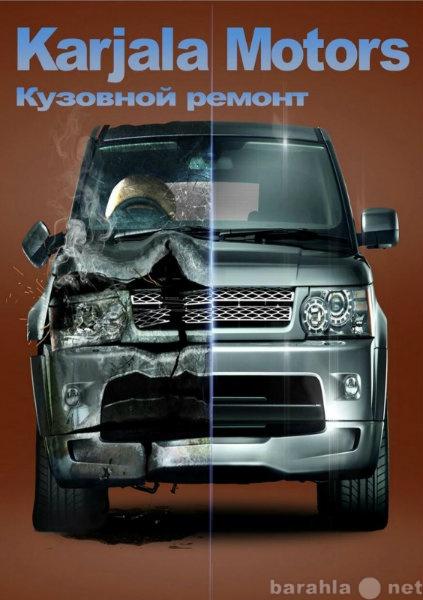 Предложение: Кузовной ремонт