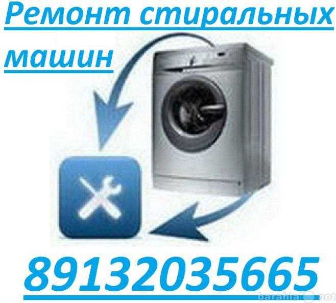 Предложение: Ремонт и подключение стиральных машин