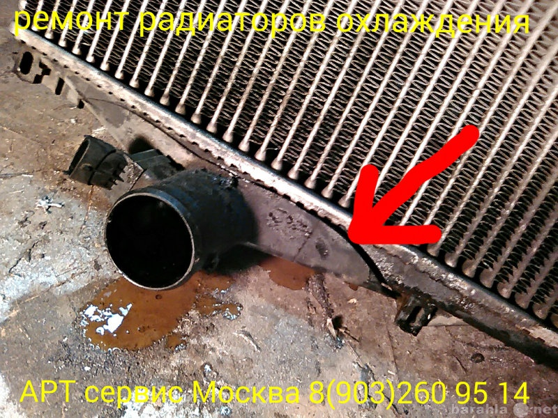 Предложение: пайка радиатора охлаждения двигателя ЮАО