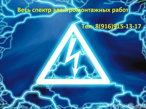 Предложение: Весь спектр электромонтажных работ.