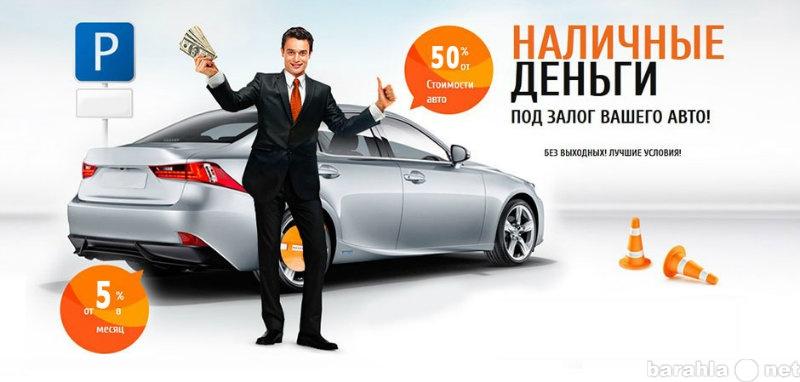 http://alianskredit.ru/assets/i/pod-zalog-avto.jpg