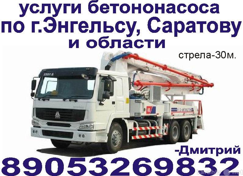Предложение: услуги бетононасоса