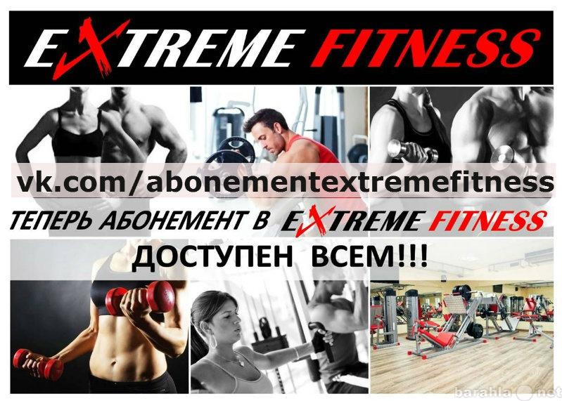 Предложение: Абонемент в Экстрим Фитнес