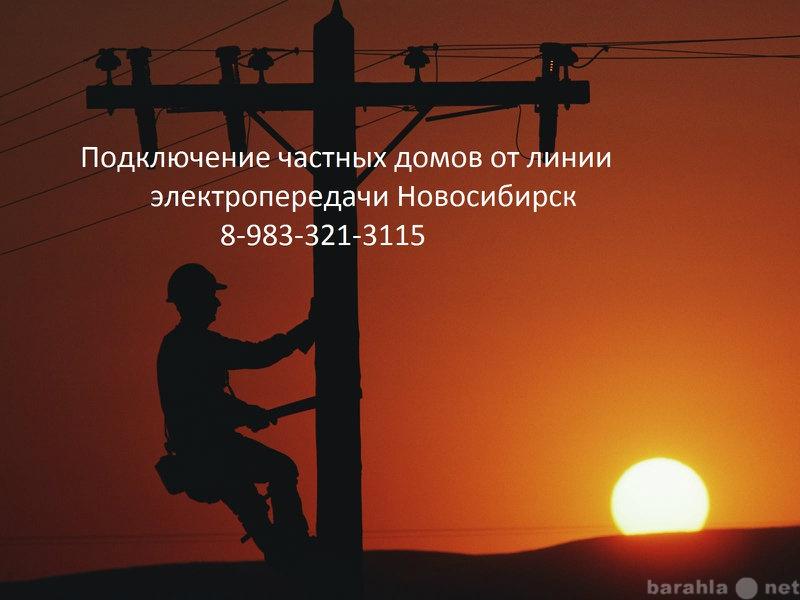 Предложение: Подключение к столбу электросети, линии