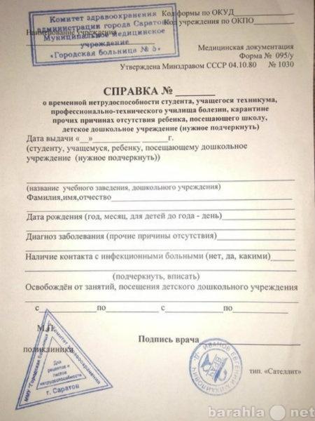 Медицинская справка саратов Справка 082 у Первомайская