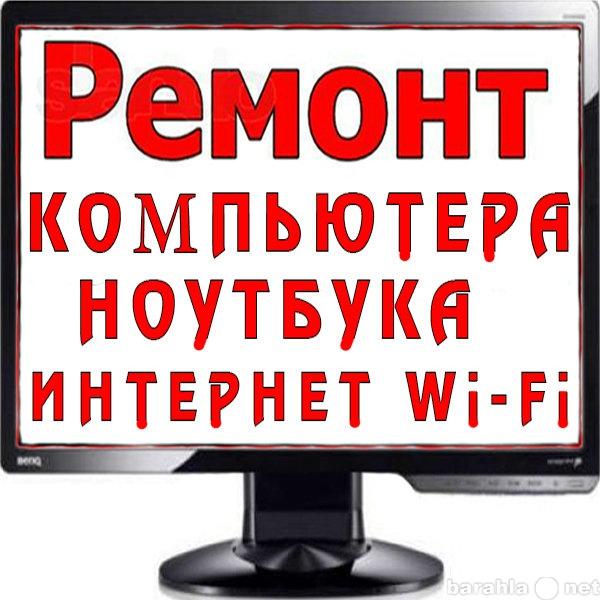 Предложение: Чистка Ремонт Ноутбука Компьютера +Wi Fi