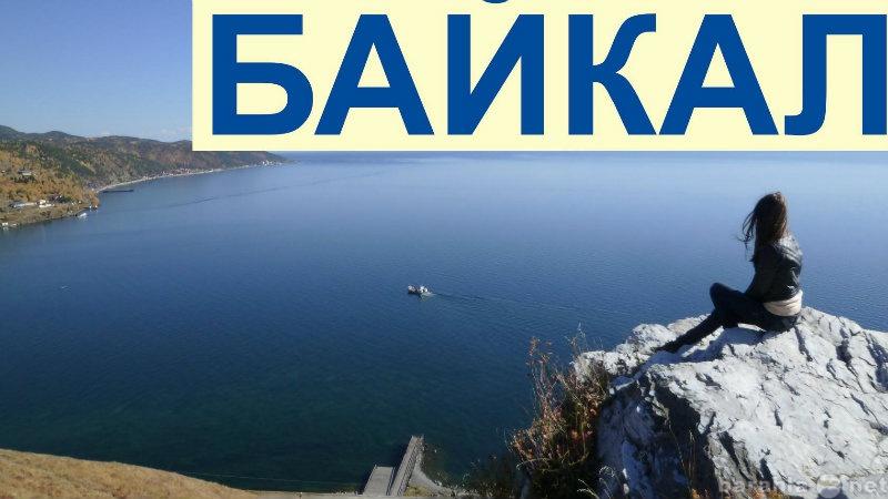 Предложение: Отдых на Байкале