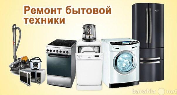 Предложение: Ремонт, электрика, электроника