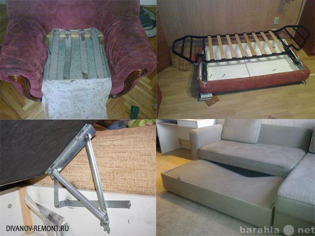Предложение: Ремонт диванов на дому
