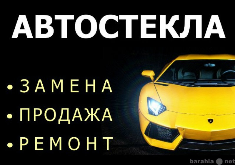 Предложение: Ремонт автостекол Череповец