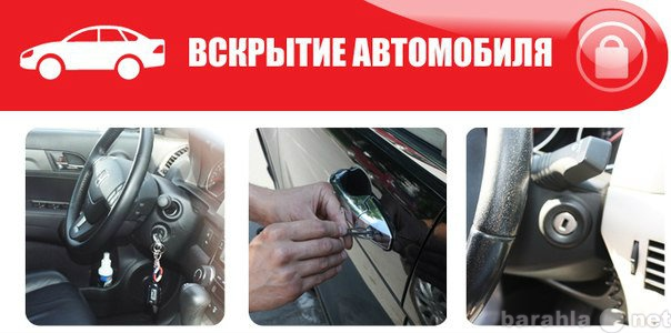 Предложение: Вскрытие машины! Череповец