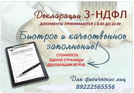 Декларации 3 ндфл нефтеюганск заполнение декларации 3 ндфл при строительстве дома видео