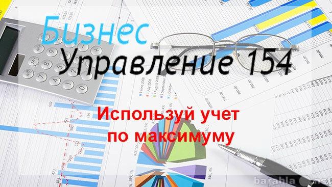 Предложение: Ведение учета организаций
