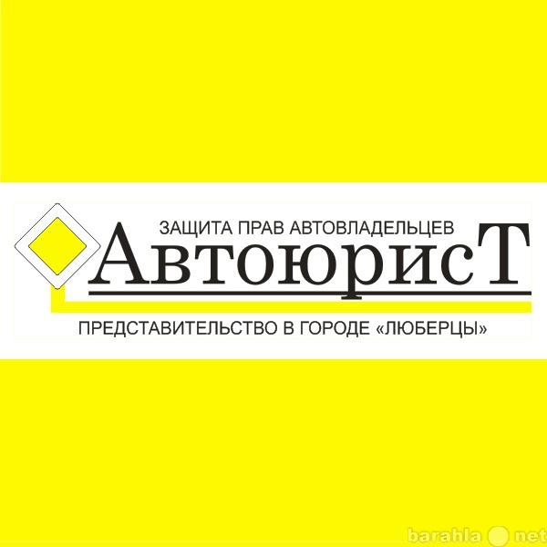 автоюрист автозаводская